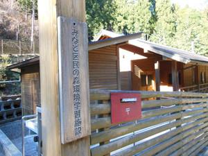 Tokurasanzan_20131214_290