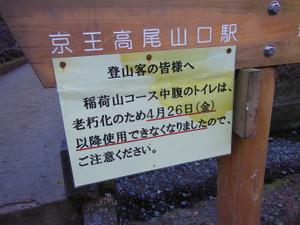 Takaokagenobu_20131229_027