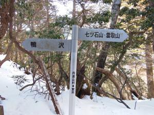 Kumotoriyamakamosawa_201312311_356