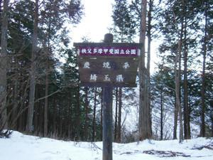Kumotoriyamamitsumine_201401121_046