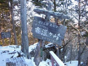 Kumotoriyamamitsumine_201401121_092