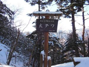 Kumotoriyamamitsumine_201401121_365