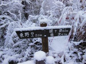 Hirugatakeaone_20140122_006_2