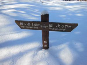 Hirugatakeaone_20140122_123