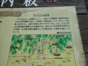 Daishoyamadaibouyama_20140125_006