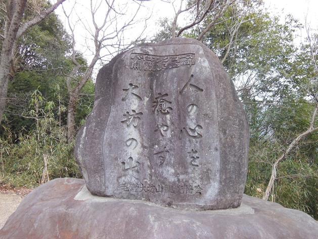 Daishoyamadaibouyama_20140125_183