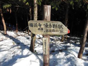 Hiwadasukariyugate_20140222_198