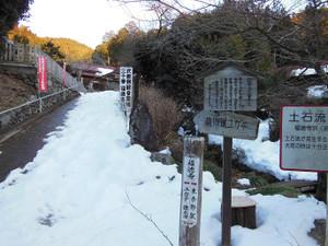 Hiwadasukariyugate_20140222_239