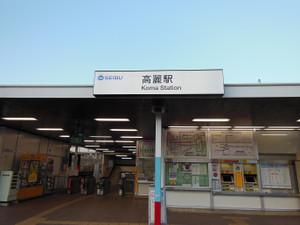 Hiwadasukariyugate_20140222_251