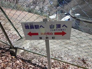 Minoyama_20140315_032