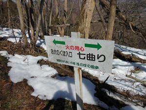 Minoyama_20140315_065