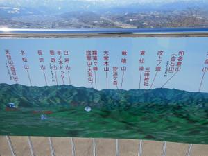 Minoyama_20140315_148