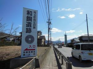 Minoyama_20140315_292
