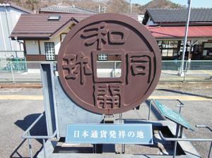 Minoyama_20140315_302