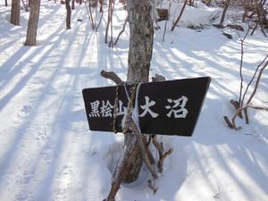 Akagisan_kurobikoma_20140322_035