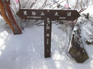 Akagisan_kurobikoma_20140322_049