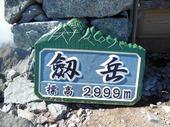 14_tsurugidake_20140927_325