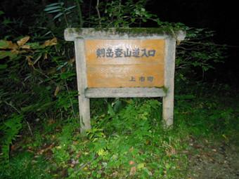Tsurugidake_20140927_028