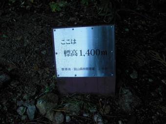 Tsurugidake_20140927_061
