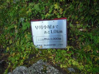 Tsurugidake_20140927_124