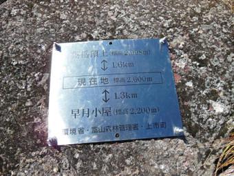 Tsurugidake_20140927_231