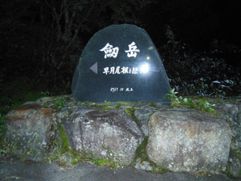 Tsurugidake_20140927_022
