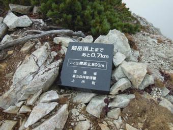 Tsurugidake_20140927_381