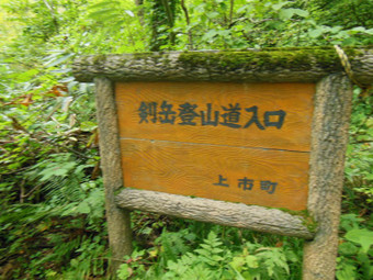 Tsurugidake_20140927_420